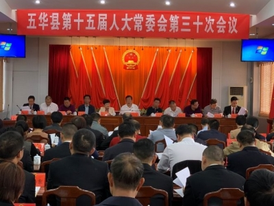 五华县第十五届人大常委会召开第三十次会议