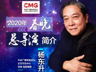 官宣啦!杨东升将担任2020年春节联欢晚会总导演