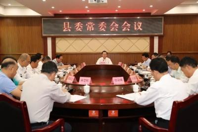 丰顺县委常委会召开会议:高质量开展主题教育,高效益推进苏区振兴