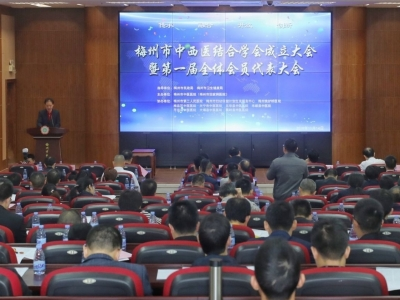 传承精华,守正创新!梅州市中西医结合学会成立
