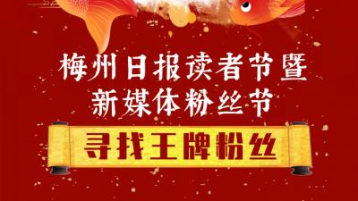 今晚开奖!寻找梅州日报王牌粉丝,丰厚大奖都给你!