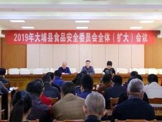 大埔县召开食品安全委员会全体(扩大)会议
