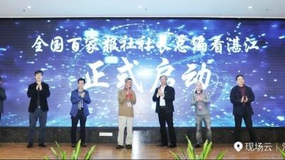 """感受新变化传递好声音!""""全国百家报社社长总编看湛江""""大型采风活动启动"""