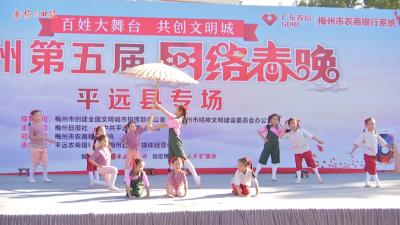 梅州V视丨百姓舞台更精彩,梅州第五届网络春晚走进平远