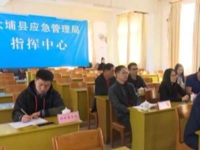 大埔县组织收听收看全省岁末年初安全防范视频会议
