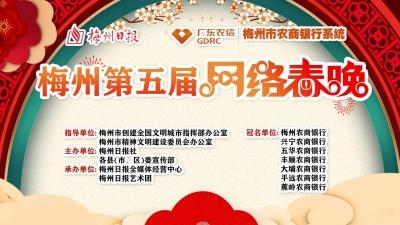 直播预告丨27日晚7点半!梅州第五届网络春晚海选梅江第一场,只等你来!