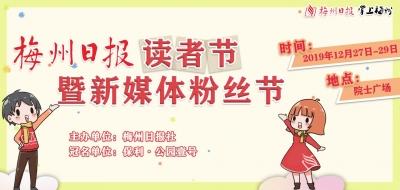直播丨高能大礼包、超嗨粉丝之夜...梅州日报读者节暨新媒体粉丝节启动
