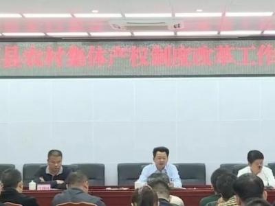 丰顺召开农村集体产权制度改革工作动员会