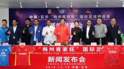"""梅州又将迎国际足球邀请赛!""""梅州客家杯""""明年1月在五华举行"""