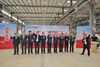 梅州广汽汽车弹簧生产项目正式投产!预计年产值约5亿元