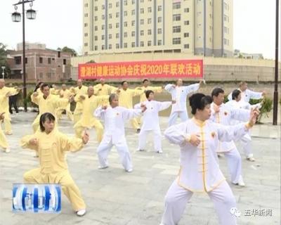 澄湖村:白鳝卷湖环境变美 村民运动忙