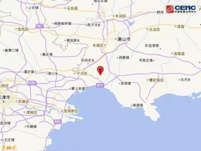 河北唐山发生4.5级地震 北京等地有震感