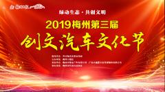 直播预告丨梅州第三届创文汽车文化节开启!准备high起来啦~
