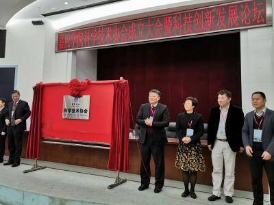 嘉应学院科学技术协会揭牌成立,杨洲当选第一届主席!