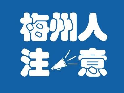 梅州城区烟花爆竹禁放区域再扩大!几天后实施
