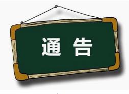 蕉岭县疫情防控指挥部发布第8号通告