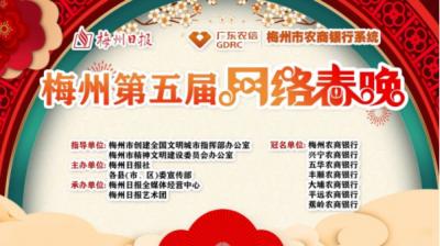 直播预告丨梅州第五届网络春晚海选火热进行中!这次在平远,约定你哦~