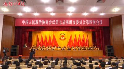 梅州V视丨两会时间到,梅州市政协七届四次会议开幕