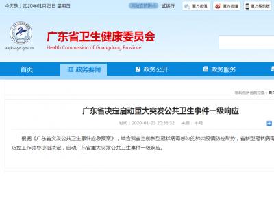 广东省决定启动重大突发公共卫生事件一级响应