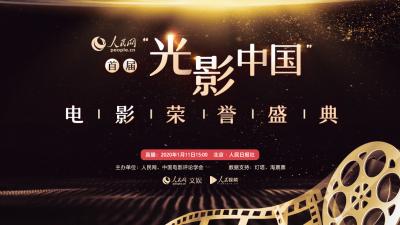 """直播丨""""光影中国""""电影荣誉盛典"""