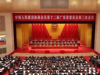 第十二届广东省政协委员会第三次会议在广州开幕