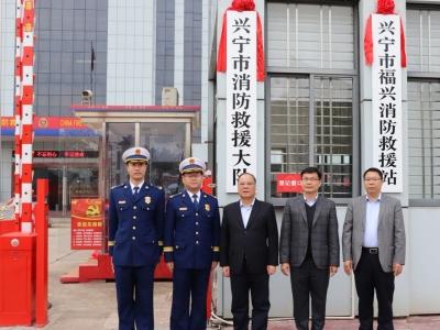 兴宁市消防救援大队挂牌成立