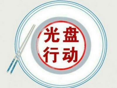 梅州:餐桌文明入人心 光盘不再是口号