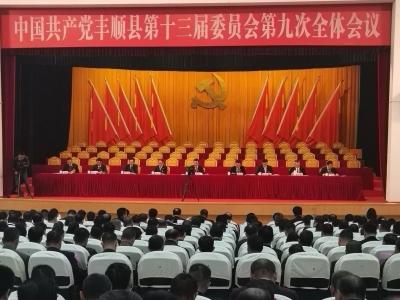 中共丰顺县委十三届九次全会召开