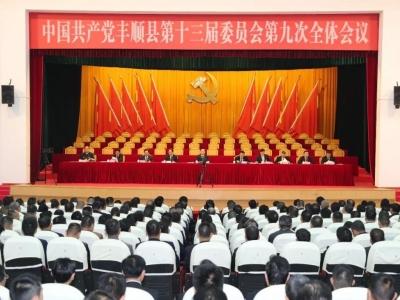 丰顺县委十三届九次全会胜利闭幕 曾永祥主持会议