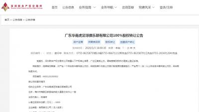 100%股权挂牌价1.8亿元!广东华南虎俱乐部挂牌转让股权