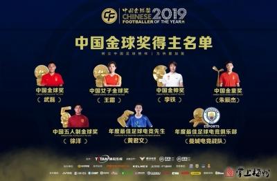 2019中国金球奖颁奖典礼举行 李铁获金帅奖 武磊王霜成功卫冕
