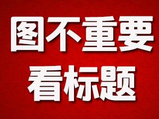 叮!梅州市委、市政府给您发来春节慰问信!