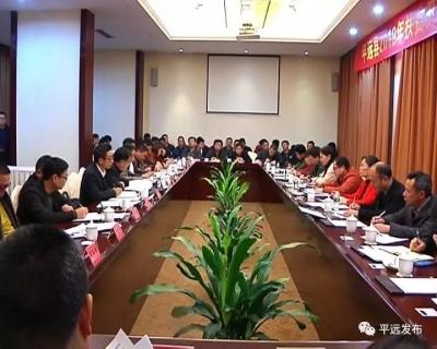 平远县召开2019年扶贫开发成效市级核查反馈会议