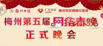 直播回看丨梅州第五届网络春晚正式晚会来了,一起嗨爆新春