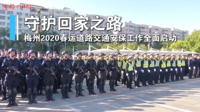 梅州V视丨守护回家之路,梅州2020春运道路交通安保工作全面启动