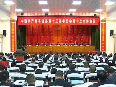 中共平远县委十三届十次全会召开,重点内容有这些...