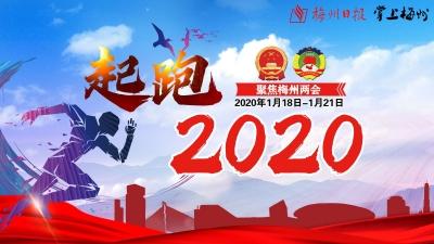 直播回顾丨一起聚焦政府工作报告!梅州市七届人大七次会议开幕