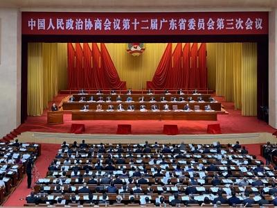 今日,省政协十二届三次会议在广州开幕