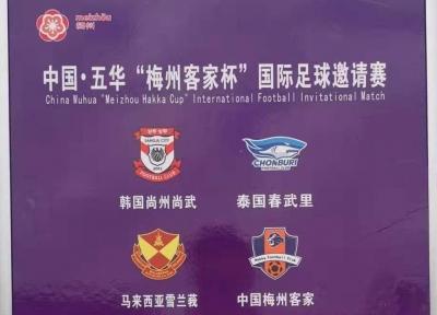"""""""梅州客家杯""""国际足球邀请赛改为教学赛,已启动退票程序"""