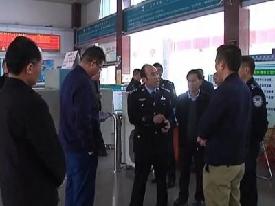 市督导组到平远县春运一线督查春运安全工作