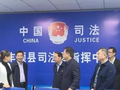 省司法厅领导率队到丰顺县开展调研慰问活动