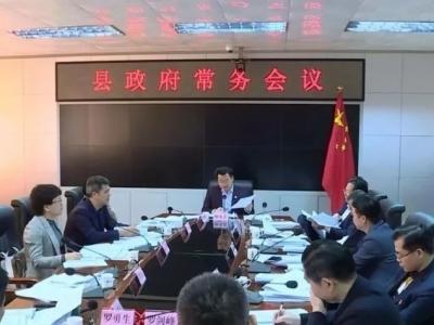 廖茂忠主持召开县政府常务会议:研究部署当前和春节前后丰顺重点工作