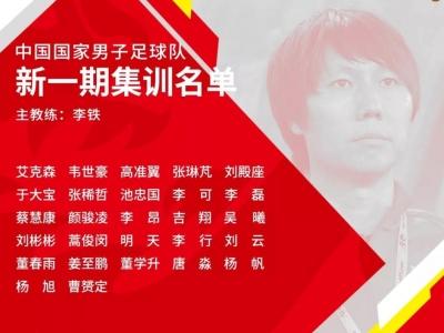 李铁接班里皮正式出任国足主帅!梅州籍球员刘彬彬再次入选国足集训队