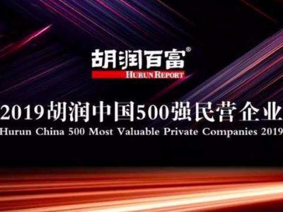 胡润发布中国500强民企榜单!八家梅州籍乡贤企业上榜!