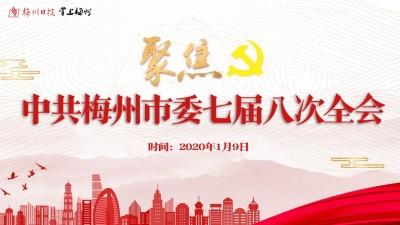 直播回顾丨1月9日,中共梅州市委七届八次全会开幕!