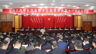 中共五华县委十三届十一次全会今天召开