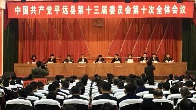 中共平远县委十三届十次全会召开