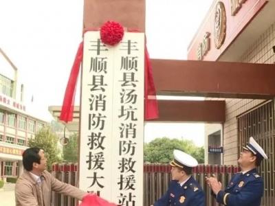丰顺县消防救援大队举行挂牌仪式