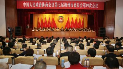两会时间到!梅州市政协七届四次会议开幕