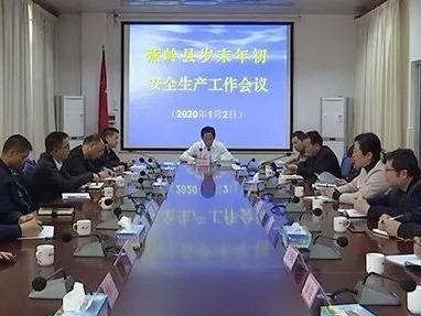 蕉岭县召开岁末年初安全生产工作会议